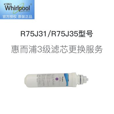 惠而浦3级滤芯更换服务 免费提供原厂滤芯,适用R75J31/R75J35型号净水器