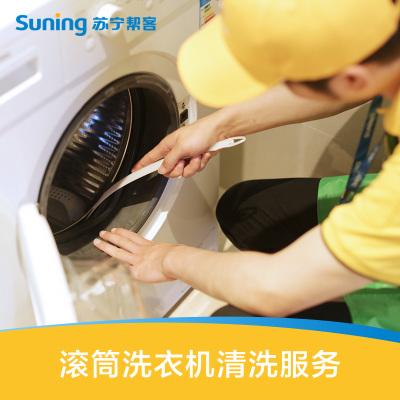 滚筒洗衣机不拆卸清洗服务 帮客上门服务