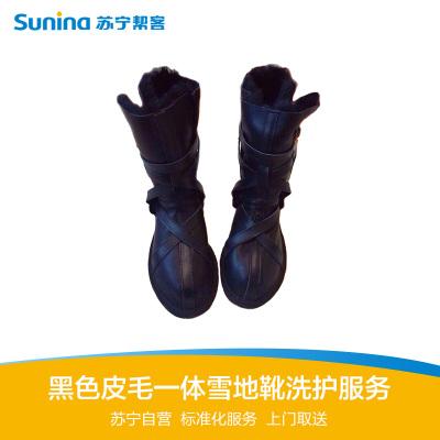 皮毛一体黑色雪地靴洗护服务 洗鞋服务 帮客上门服务