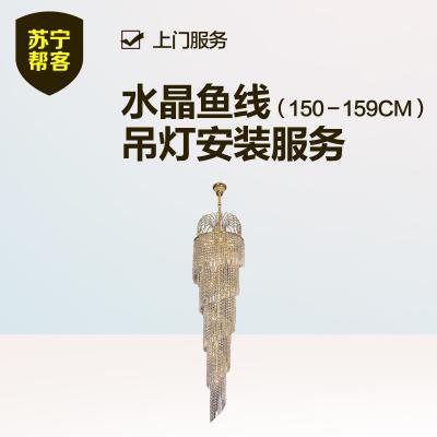 水晶鱼线吊灯150-159CM安装  苏宁帮客灯具安装上门服务
