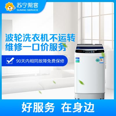 蘇寧家電維修 波輪洗衣機不運轉維修一口價服務 全國上門服務