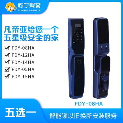 凡帝亞14HA智能鎖以舊換新服務  智能鎖安裝服務 幫客服務