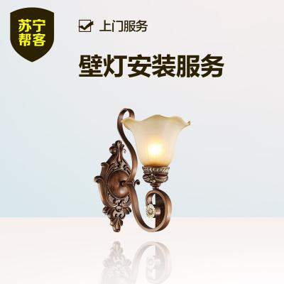 壁灯安装  苏宁帮客灯具安装上门服务