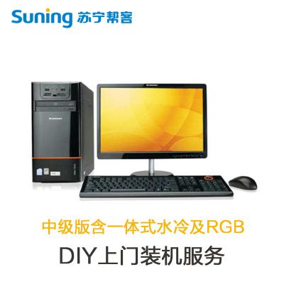 DIY上門裝機組裝電腦服務+操作系統安裝(中級版含水冷)