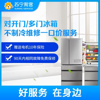 蘇寧家電維修 對開門/多門冰箱不制冷維修一口價服務 全國上門服務