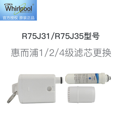 惠而浦1/2/4級濾芯更換服務 免費提供原廠濾芯,適用R75J31/R75J35型號凈水器