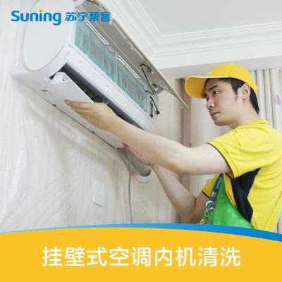 挂壁式空调内机清洗服务 空调清洗服务 帮客上门服务