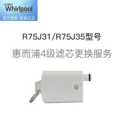 惠而浦4級濾芯更換服務 免費提供原廠濾芯,適用R75J31/R75J35型號凈水器