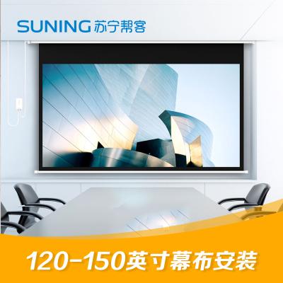 120-150英寸投影電動幕布安裝 投影吊裝安裝調試 幫客上門服務