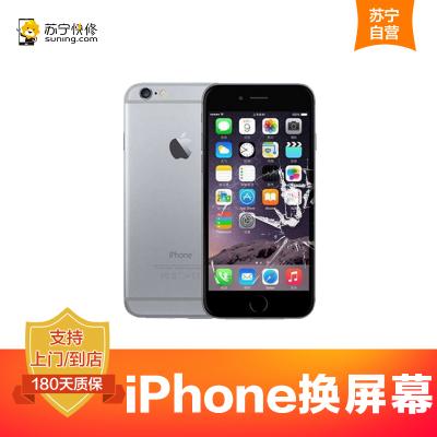 【苏宁自营手机维修】苹果7Plus手机更换外屏(外屏碎(显示、触摸正常))【非原厂到店】