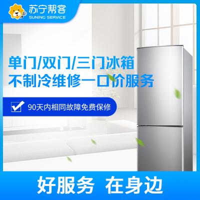 蘇寧家電維修 單門/雙門/三門冰箱不制冷維修一口價服務 全國上門服務