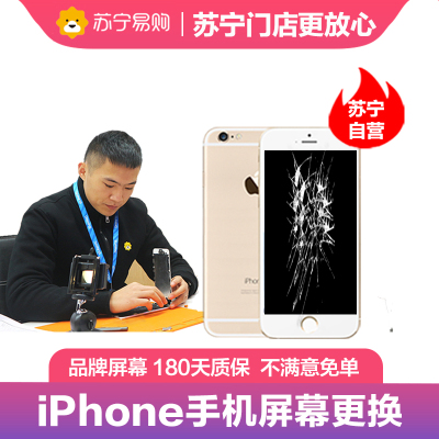 【蘇寧自營手機維修】蘋果7Plus手機更換外屏(外屏碎(顯示、觸摸正常))【非原廠到店】