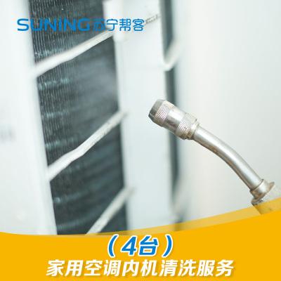 4台家用空调内机清洗服务 帮客上门服务