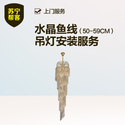水晶鱼线吊灯50-59CM安装