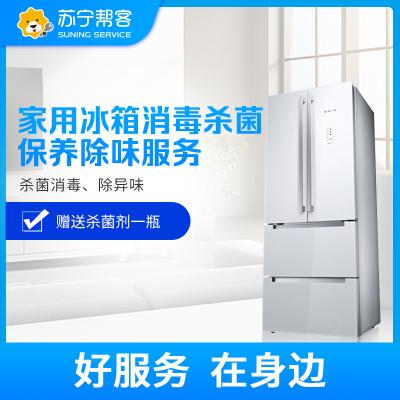 蘇寧家電維修 家用冰箱消毒殺菌保養除味服務 全國上門服務