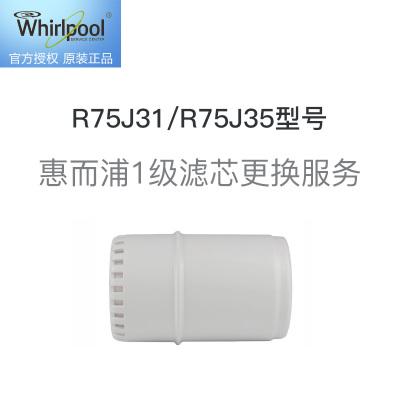 惠而浦1級濾芯更換服務 免費提供原廠濾芯,適用R75J31/R75J35型號凈水器