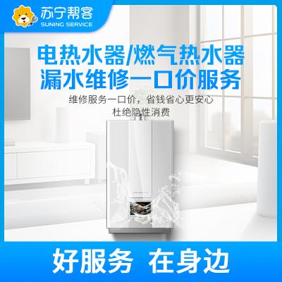 蘇寧家電維修 電熱水器/燃氣熱水器漏水維修一口價服務 全國上門服務