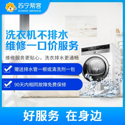 蘇寧家電維修 洗衣機不排水維修一口價服務 全國上門服務