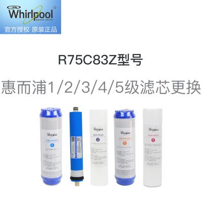 惠而浦1/2/3/4/5級濾芯更換服務 免費提供原廠濾芯,適用R75C83Z型號凈水器