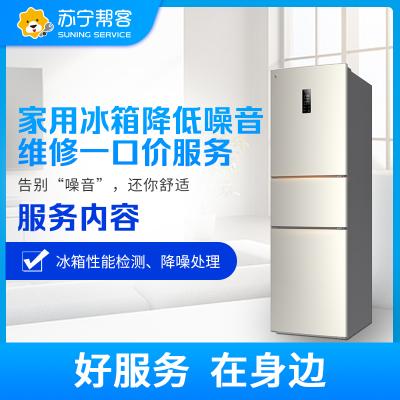 蘇寧家電維修 家用冰箱降低噪音維修一口價服務 全國上門服務