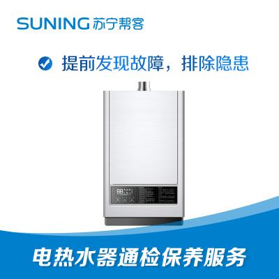 電熱水器通檢保養服務 幫客服務 上門服務