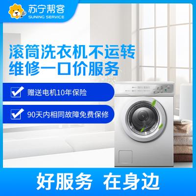 蘇寧家電維修 滾筒洗衣機不運轉維修一口價服務 全國上門服務