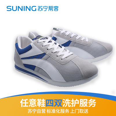 普通材质任意四双鞋洗护服务 帮客服务