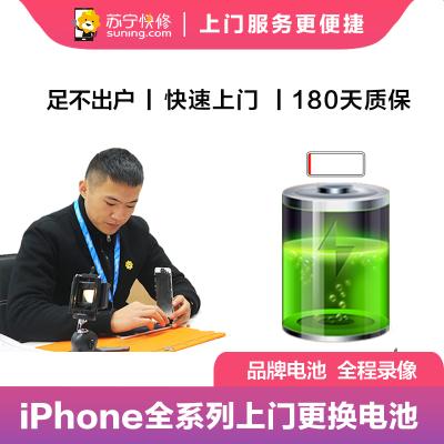 【限時直降】蘋果系列iPhoneX手機更換電池(電池膨脹、自動關機、電池續航時間短)【上門維修 非原廠物料】