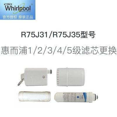 惠而浦1/2/3/4级滤芯更换服务 免费提供原厂滤芯,适用R75J31/R75J35型号净水器