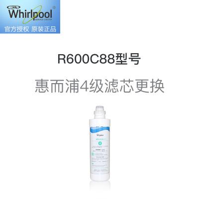 惠而浦4級濾芯更換服務 免費提供原廠濾芯,適用R600C88型號凈水器