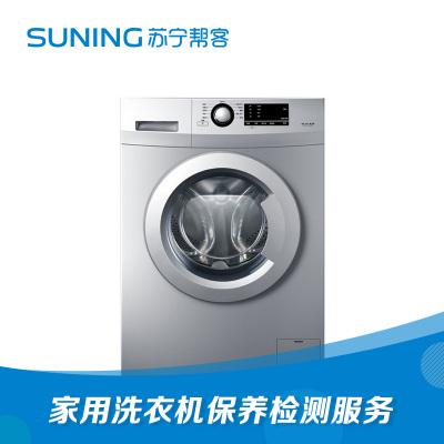 洗衣機檢測保養 幫客上門服務