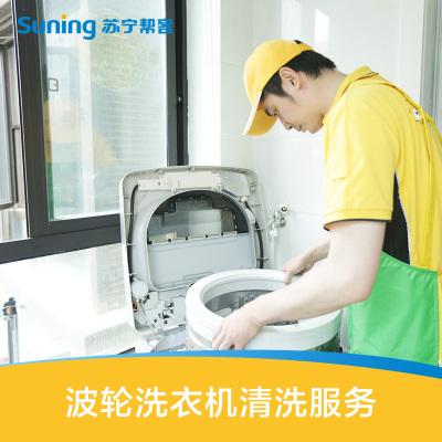 波轮洗衣机清洗服务 帮客上门服务
