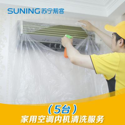 5台家用空调内机清洗服务 帮客上门服务