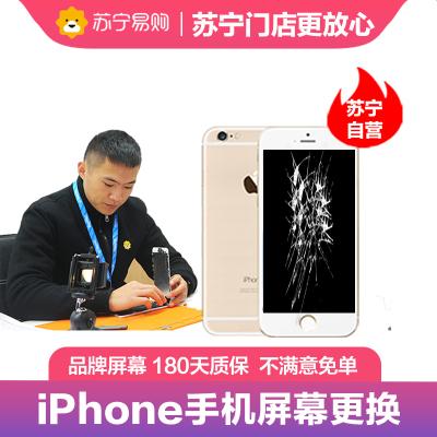 【蘇寧自營】手機維修蘋果系列iPhone6sPlus換外屏花屏、碎屏,顯示、觸摸正?!痉窃瓘S到店】