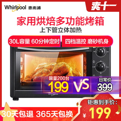 惠而浦(Whirlpool)電烤箱WTO-SP301G 30L大容量60分鐘定時四檔溫控立體加熱家用烤箱