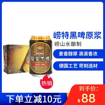 嶗特(LAOTE BEER)山東特產青島原漿黑啤酒整箱 巧克力味黑啤酒 10度 嶗山水釀造 330ml*24聽整箱
