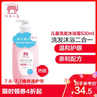 紅色小象兒童洗發沐浴露530ml 寶寶洗護二合一母嬰幼兒童洗發沐浴露 適用月齡 36個月以上男寶女寶均適用