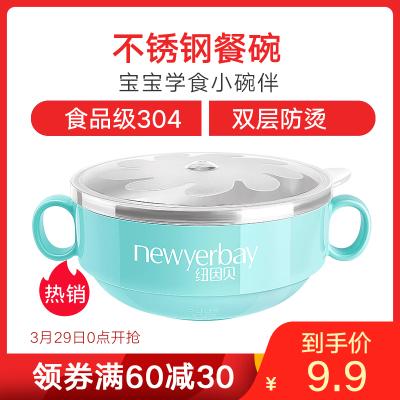 紐因貝不銹鋼碗兒童寶寶餐具嬰兒碗勺輔食碗保溫碗兒童寶寶吃飯碗400ML藍色
