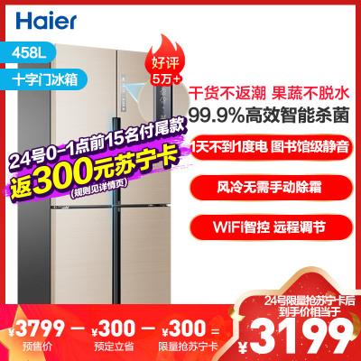 海爾(Haier)458升 十字對開門冰箱 變頻無霜 干濕分儲 智能殺菌 家用電冰箱 BCD-458WDVMU1