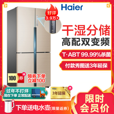 海尔(Haier)BCD-458WDVMU1 458升十字门对开门多门变频冰箱 风冷无霜 干湿分储 智能杀菌 家用电冰箱