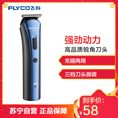 飞科(FLYCO)电动理发器FC5806电推剪成人婴儿童电推子充插两用剃头刀