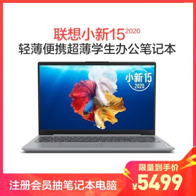 聯想(Lenovo)小新15 2020新款十代酷睿i5 15.6英寸輕薄便攜超薄學生辦公筆記本電腦(i5-1035G1 16G 512GSSD MX350 2G獨顯)銀