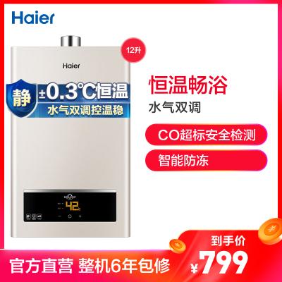 Haier/海爾JSQ22-12UTS(12T) 12升水氣雙調恒溫燃氣熱水器
