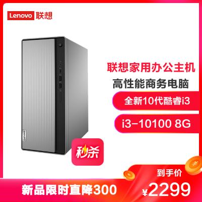 聯想(Lenovo)天逸510Pro十代酷睿高性能臺式機商務家用高效辦公學習分體機臺式電腦單主機 (i3-10100 8G 1T ) 單主機
