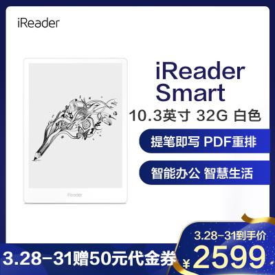 掌閱iReader Smart超級智能本 電子紙 10.3英寸 電紙書閱讀器 電子筆記本 電子書墨水屏 32G 白色