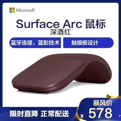 微軟(Microsoft)Surface Arc 無線藍牙鼠標 藍影(深酒紅)折疊
