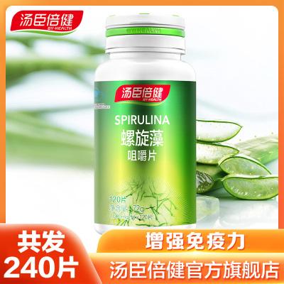 湯臣倍健(BY-HEALTH)螺旋藻咀嚼片120片/72g 兒童成人中老年螺旋藻2瓶