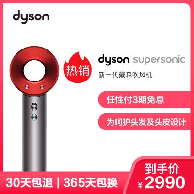 戴森(Dyson)?吹風機HD03?3檔風力?1600W功率?手持平衡設計?中國紅?恒溫護發 過熱保護