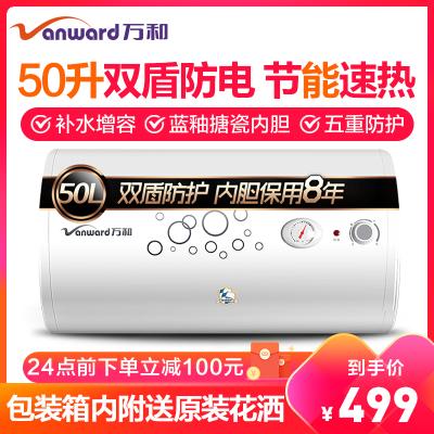 万和(Vanward)50升旋钮式电热水器E50-Q1W1 适用2-3人