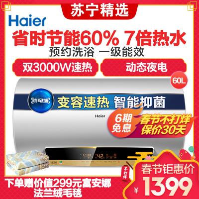 Haier/海尔热水器 电热水器EC6003-MT1 60升 速热增容 健康抑菌 双3000W速热 1级能效 八年包修